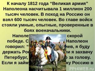 """К началу 1812 года """"Великая армия"""" Наполеона насчитывала 1 миллион 200 тысяч чел"""