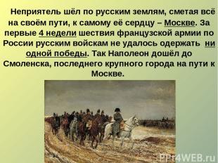 Неприятель шёл по русским землям, сметая всё на своём пути, к самому её сердцу –