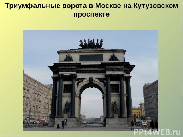 Триумфальные ворота в Москве на Кутузовском проспекте
