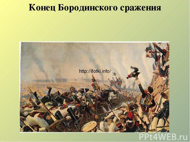 Конец Бородинского сражения http://ifotki.info/