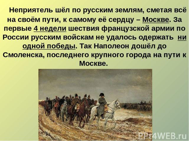 Неприятель шёл по русским землям, сметая всё на своём пути, к самому её сердцу – Москве. За первые 4 недели шествия французской армии по России русским войскам не удалось одержать ни одной победы. Так Наполеон дошёл до Смоленска, последнего крупного…