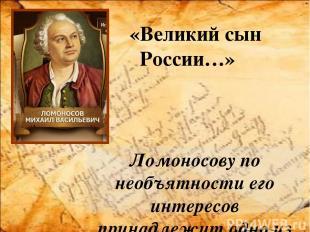 Назовите годы жизни Михаила Васильевича Ломоносова. ответ Биография 10 8 (19) но