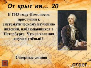 """ответ Труды Ломоносова 10 Кто сказал: """"С Ломоносова начинается наша литература;"""