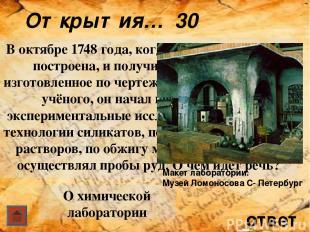 ответ Здесь бывал Ломоносов 20 Это здание связано с судьбой Михаила Васильевича