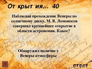 ответ Здесь бывал Ломоносов 10 За границей Ломоносов обучался пять лет: около 3