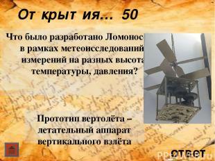 ответ Мозаики 20 В специальной пристройке к дому Ломоносова на Васильевском остр