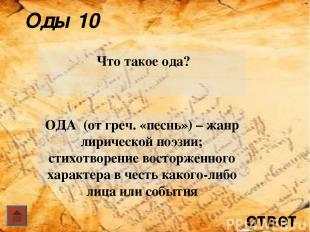 ответ Оды 20 Сколько од было написано Ломоносовым? Ломоносов написал 20 больших