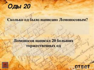 Открытия… 20 В 1743 году Ломоносов приступил к систематическому изучению явлений