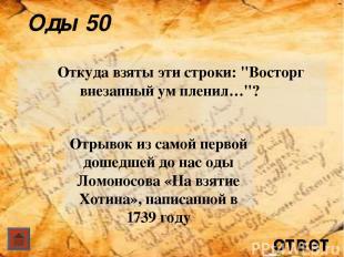 ответ Здесь бывал Ломоносов 50 Где находился дом Ломоносова в Санкт – Петербурге