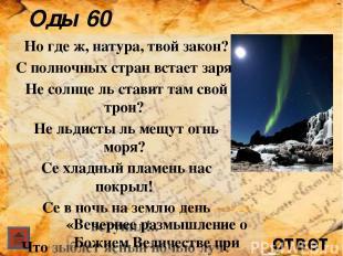 ответ Здесь бывал Ломоносов 60 Ломоносов отправляется в Киев, где на протяжении