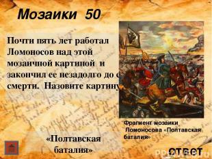 Открытия… 50 ответ Что было разработано Ломоносовым в рамках метеоисследований и