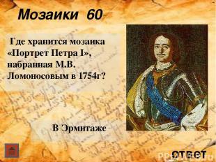 Открытия… 60 ответ Каким образом связан с именем Ломоносова капитан - командор