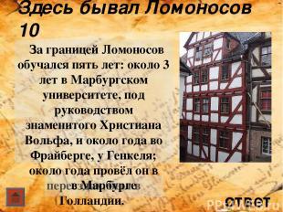 ответ Труды Ломоносова 40 В каком году был основан Московский университет? Как о