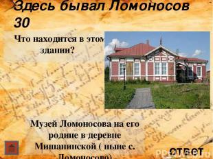 ответ Память о Ломоносове 40 Где находится этот памятник Ломоносову ? Памятник М