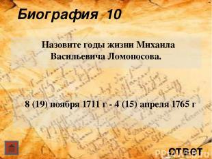 ответ Биография 30 Что заставило Михаила Васильевича Ломоносова покинуть родной