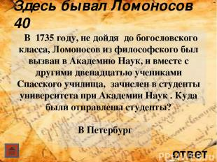 ответ Память о Ломоносове 50 Первая памятная монета ЦБ РФ номиналом 100 рублей.