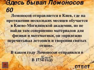 ответ Труды Ломоносова 50 Назовите книгу, в которой Ломоносов разработал понятия