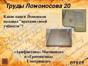 ответ Мозаики 30 Первой мозаикой Ломоносова была икона, сделанная из … стеклянны
