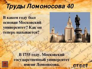 ответ Здесь бывал Ломоносов 40 В 1735 году, не дойдя до богословского класса, Ло
