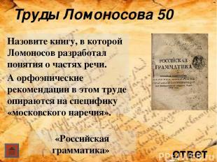 ответ Труды Ломоносова 30 Продолжить строки из труда Ломоносова: «Пою перед тобо