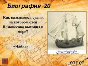 ответ Биография 40 Когда Ломоносов прибыл в Москву? Преодолев весь путь за три н