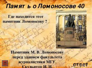 Использованные ресурсы: Ломоносов М.В.Сочинения. М., 1987. Белявский М.Т.Всё и