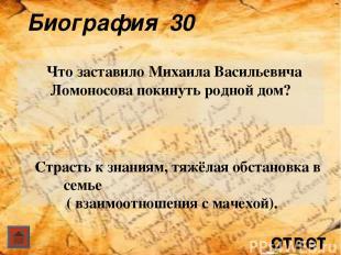 ответ Биография 50 Что связывает М.В. Ломоносова и известного скульптора Ф. Шуби
