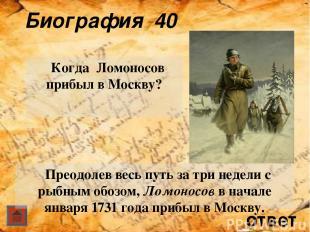 """Открытия… 10 Какую дисциплину Ломоносов вывел в ряд """"первейших наук""""? Химию отве"""