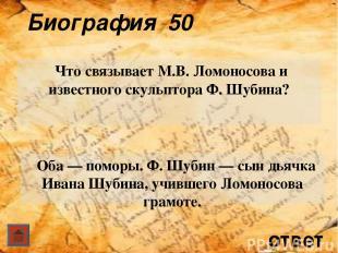 """ответ Память о Ломоносове 20 """"Историк, риторик, физик, механик, химик, минералог"""