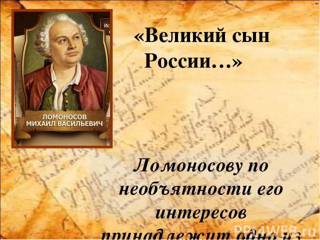 Назовите годы жизни Михаила Васильевича Ломоносова. ответ Биография 10 8 (19) ноября 1711 г - 4 (15) апреля 1765 г