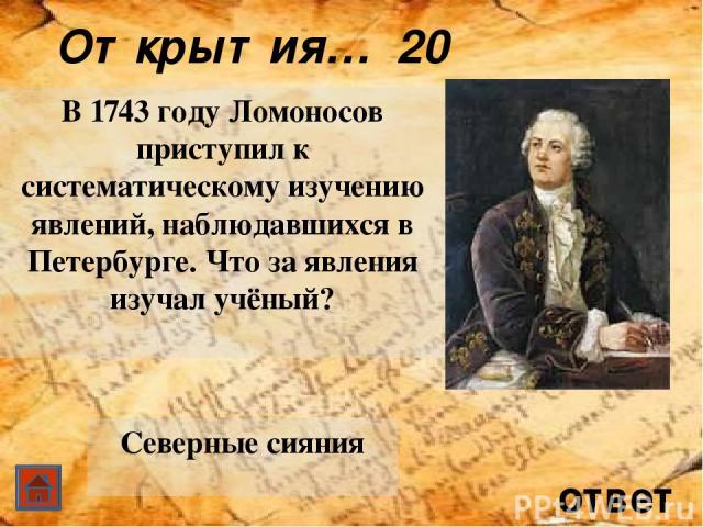 ответ Труды Ломоносова 10 Кто сказал: