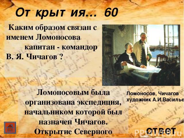 ответ Мозаики 10 В каком году основана стекольная фабрика в деревнеУсть-Рудица? В 1753 году
