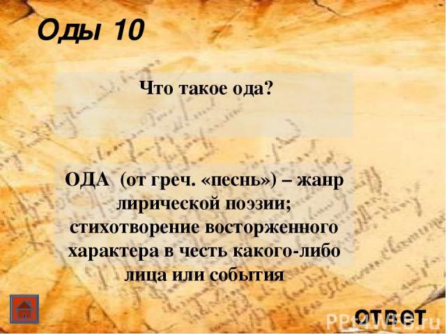 ответ Оды 20 Сколько од было написано Ломоносовым? Ломоносов написал 20 больших торжественных од
