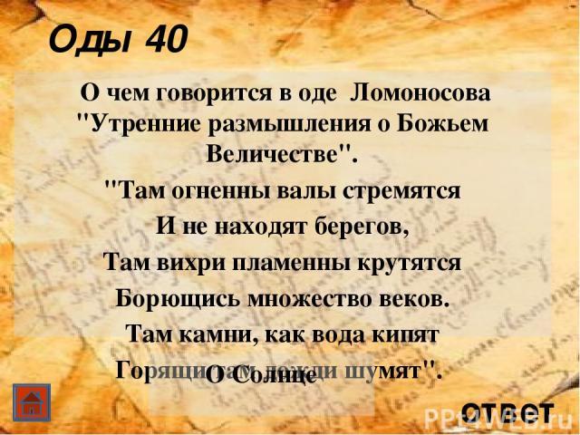 ответ Труды Ломоносова 60 Совместно с В.К. Тредиаковским М. В. Ломоносов осуществил силлабо-тоническую реформу в стихосложении. Как назывался труд? «Письмо о правилах российского стихотворства»