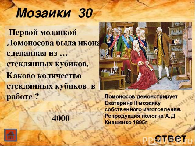 ответ Оды 50 Откуда взяты эти строки:
