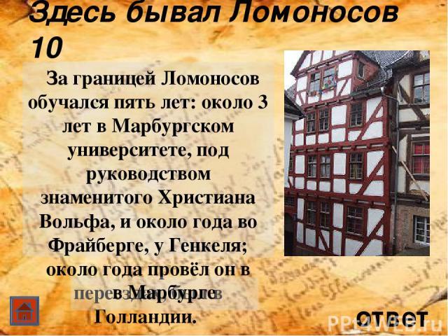 ответ Труды Ломоносова 40 В каком году был основан Московский университет? Как он теперь называется? В 1755 году. Московский государственный университет имени Ломоносова.