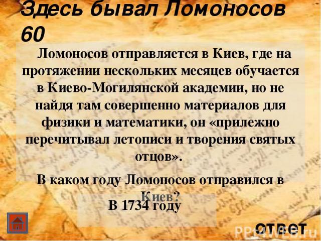 ответ Труды Ломоносова 50 Назовите книгу, в которой Ломоносов разработал понятия о частях речи. А орфоэпические рекомендации в этом труде опираются на специфику «московского наречия». «Российская грамматика»