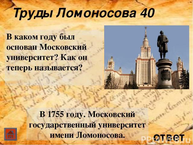 ответ Здесь бывал Ломоносов 40 В 1735 году, не дойдя до богословского класса, Ломоносов из философского был вызван в Академию Наук, и вместе с другими двенадцатью учениками Спасского училища, зачислен в студенты университета при Академии Наук . Куда…