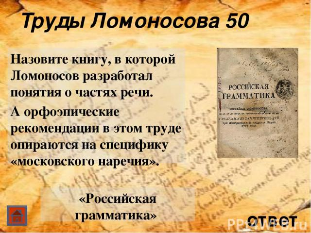 ответ Труды Ломоносова 30 Продолжить строки из труда Ломоносова: «Пою перед тобой в восторге похвалу Не камням дорогим, ни злату, но ….» стеклу
