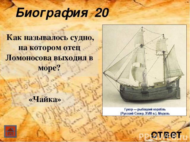 ответ Биография 40 Когда Ломоносов прибыл в Москву? Преодолев весь путь за три недели с рыбным обозом,Ломоносов в начале января 1731 года прибыл в Москву.