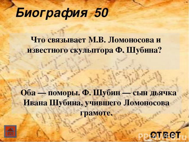 ответ Память о Ломоносове 20