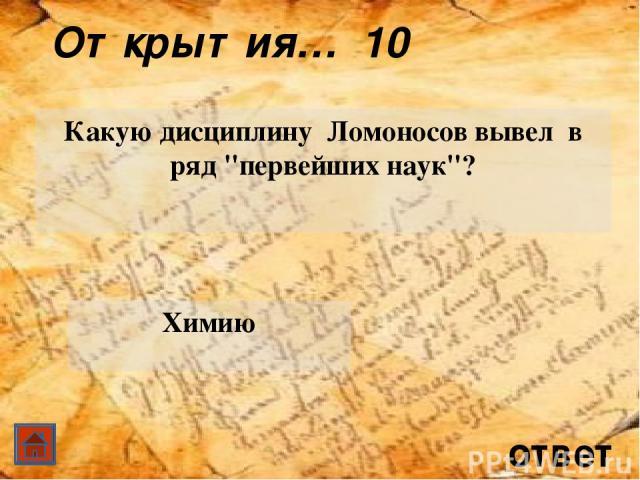 ответ Труды Ломоносова 20  «Арифметика» Магницкого и «Грамматика» Смотрицкого Какие книги Ломоносов называл