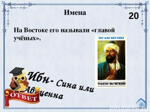 Знаменитый арабский ученый, высказавший гениальную догадку ещё в XI веке, что це