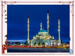 Высокие башни, с которых созывали верующих пять раз в день на молитву . Искусств