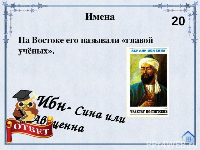 Знаменитый арабский ученый, высказавший гениальную догадку ещё в XI веке, что центром Вселенной является Солнце. Имена 30 Учёный аль-Бируни