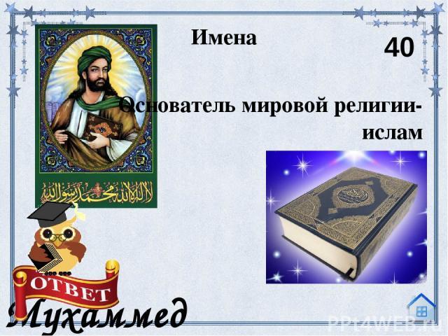Кто из арабских халифов особенно сильно способствовал развитию науке в стране? Имена Харум ар- Рашид и его сын 50
