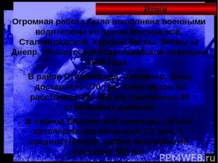 Итоги Огромная работа была выполнена военными водителями во время Московской, Ст