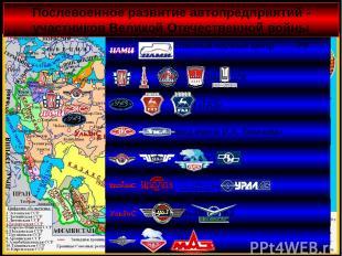 Послевоенное развитие автопредприятий - участников Великой Отечественной войны О