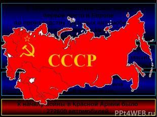 К 1936 году Советский Союз занял первое место в Европе по производству грузовых