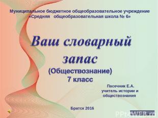 Муниципальное бюджетное общеобразовательное учреждение «Средняя общеобразователь